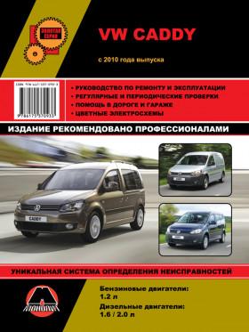 Руководство по ремонту Volkswagen Caddy с 2010 года в электронном виде