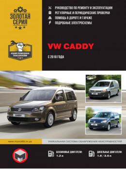 Volkswagen Caddy с 2010 года, книга по ремонту в электронном виде