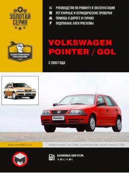 Volkswagen Pointer / Volkswagen Gol с 2003 года, книга по ремонту в электронном виде