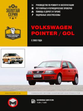 Руководство по ремонту Volkswagen Pointer / Volkswagen Gol с 2003 года в электронном виде