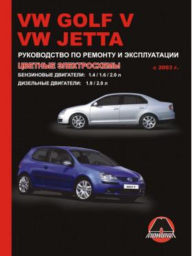 Руководство по ремонту Volkswagen Golf V / Volkswagen Jetta с 2003 года в электронном виде