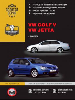 Volkswagen Golf V / Volkswagen Jetta с 2003 года, книга по ремонту в электронном виде
