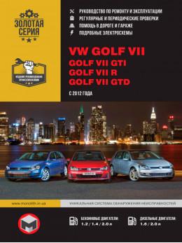 Volkswagen Golf VII / Volkswagen Golf GTI с 2012 года, книга по ремонту в электронном виде