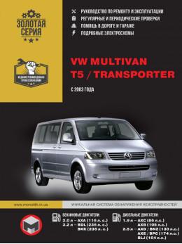 Volkswagen Multivan / Volkswagen Т5 / Volkswagen Transporter с 2003 года, книга по ремонту в электронном виде
