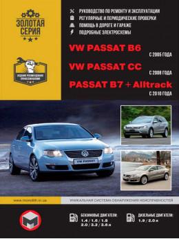 Volkswagen Passat B6 c 2005 года / VW Passat B7 с 2010 года / VW Passat CC с 2008 года, книга по ремонту в электронном виде