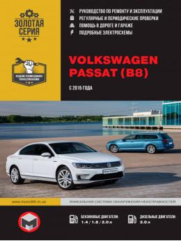 Volkswagen Passat B8 с 2015 года, книга по ремонту в электронном виде