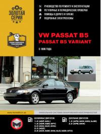 Купить руководство по ремонту Volkswagen Passat B5 Variant в электронном виде, скачать и читать
