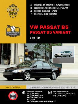 VW Passat B5 / Passat B5 Variant с 1996 года, книга по ремонту в электронном виде