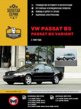 Руководство по ремонту VW Passat B5 / Passat B5 Variant с 1996 года в электронном виде