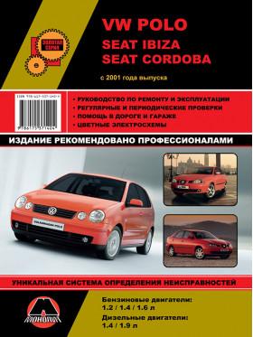 Volkswagen Polo / Seat Ibiza / Seat Cordoba c 2001 года, книга по ремонту в электронном виде
