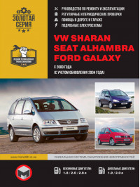 Volkswagen Sharan / Seat Alhambra / Ford Galaxy with 2000 (+ restyling 2004), book repair in eBook