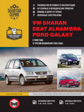 Repair manual for Volkswagen Sharan / Seat Alhambra / Ford Galaxy cars with with 2000 (+ restyling 2004) in the eBook (in Russian)