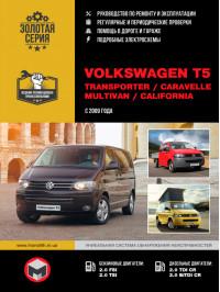 Volkswagen T5 / Transporter / Caravelle / Multivan / California с 2009 года, книга по ремонту в электронном виде