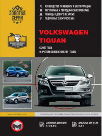 Volkswagen Tiguan с 2007 года (включая обновления 2011 года), книга по ремонту в электронном виде