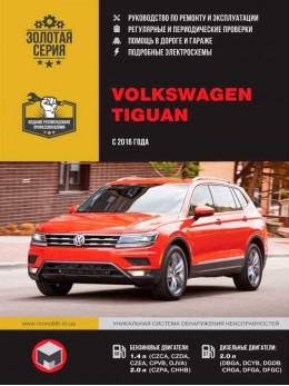 Volkswagen Tiguan с 2016 года, книга по ремонту в электронном виде