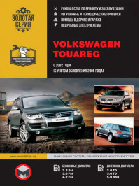 Volkswagen Touareg with 2002 (including updates 2006), book repair in eBook