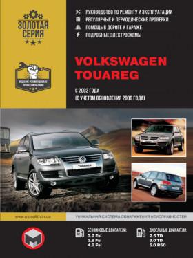 Руководство по ремонту Volkswagen Touareg с 2002 года (включая обновления 2006 года) в электронном виде