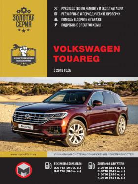 Volkswagen Touareg since 2018, repair e-manual (in Russian)