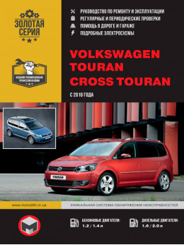 Volkswagen Touran / Volkswagen Cross Touran с 2010 года, книга по ремонту в электронном виде