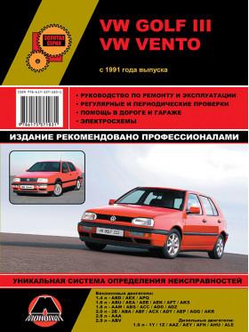 Volkswagen Golf 3 / Volkswagen Vento с 1991 года, книга по ремонту в электронном виде