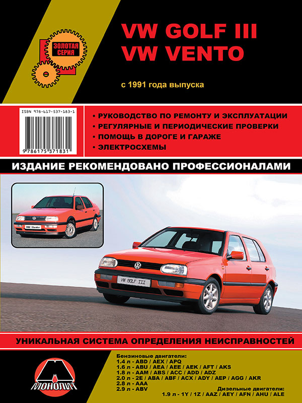 book for volkswagen golf 3 volkswagen vento cars buy download or rh krutilvertel com volkswagen golf 3 maintenance manual volkswagen golf 3 tdi service manual