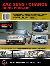 ZAZ Sens / ZAZ Chance / ZAZ Sens PickUp, книга по ремонту в цветных фото в электронном виде
