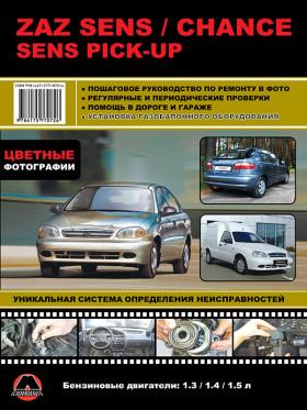 Руководство по ремонту в цветных фотографиях ZAZ Sens / ZAZ Chance / ZAZ Sens PickUp с 2007 года в электронном виде