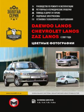 Руководство по ремонту в цветных фотографиях Daewoo Lanos / ZAZ Lanos / Chevrolet Lanos с 2007 года в электронном виде