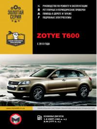 Zotye T600 c 2013 года, книга по ремонту в электронном виде