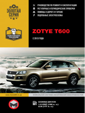 Repair manual for Zotye T600 with 2013 in the eBook (in Russian)