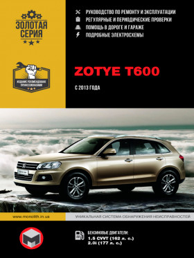 Руководство по ремонту Zotye T600 c 2013 года в электронном виде