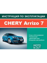 Chery Arrizo 7, инструкция по эксплуатации в электронном виде
