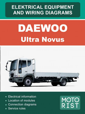 Электросхемы Daewoo Ultra Novus в электронном виде (на английском языке)