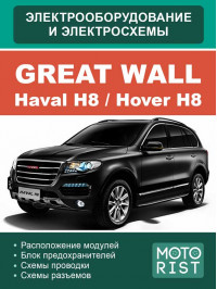 Great Wall Hover H8 / Haval H8 since 2015, wiring diagrams