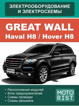 Great Wall Hover H8 / Haval H8 с 2015 года, электросхемы в электронном виде
