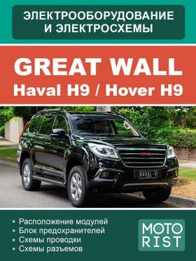 Электросхемы Great Wall Hover H9 / Haval H9 в электронном виде