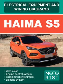 Haima S5, электросхемы в электронном виде (на английском языке)
