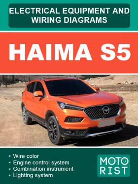 Электросхемы Haima S5 в электронном виде (на английском языке)