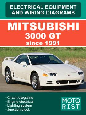 Электрооборудование и электросхемы Mitsubishi 3000 GT c 1991 года, в электронном виде (на английском языке)
