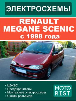 Renault Megane Scenic с 1998 года, электросхемы в электронном виде