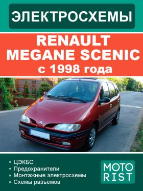 Электросхемы Renault Megane Scenic с 1998 года в электронном виде