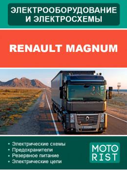 Renault Magnum, электросхемы в электронном виде