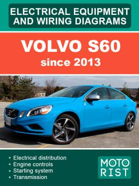 Электросхемы Volvo S60 с 2013 года в электронном виде (на английском языке)