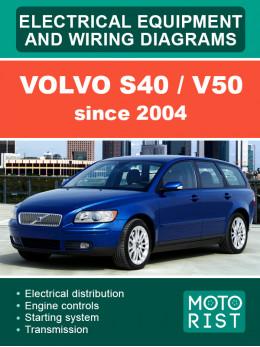 Volvo S40 / V50 с 2004 года, электросхемы в электронном виде (на английском языке)