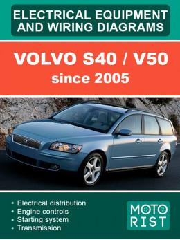 Volvo S40 / V50 с 2005 года, электросхемы в электронном виде (на английском языке)