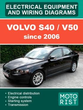 Электросхемы Volvo S40 / V50 с 2006 года в электронном виде (на английском языке)