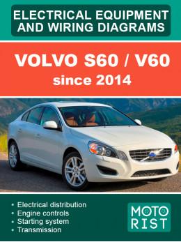 Volvo S60 / V60 с 2014 года, электросхемы в электронном виде (на английском языке)