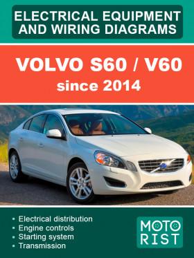 Электросхемы Volvo S60 / V60 с 2014 года в электронном виде (на английском языке)