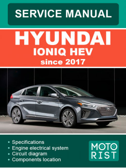 Hyundai Ioniq Hev с 2017 года, руководство по ремонту и эксплуатации в электронном виде (на английском языке)