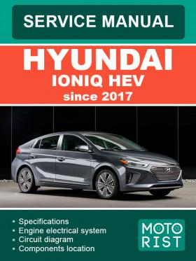 Руководство по ремонту Hyundai Ioniq Hev с 2017 года в электронном виде (на английском языке)